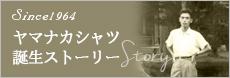 ヤマナカシャツストーリー